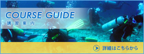 COURSE GUIDE 講習案内 詳細はこちらから